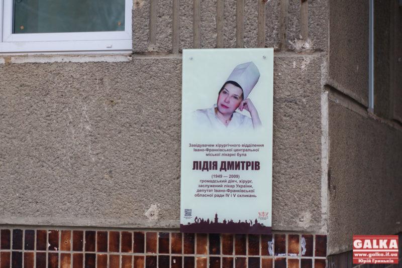 Лідія Дмитрів, анотаційна дошка, лікарня_9434
