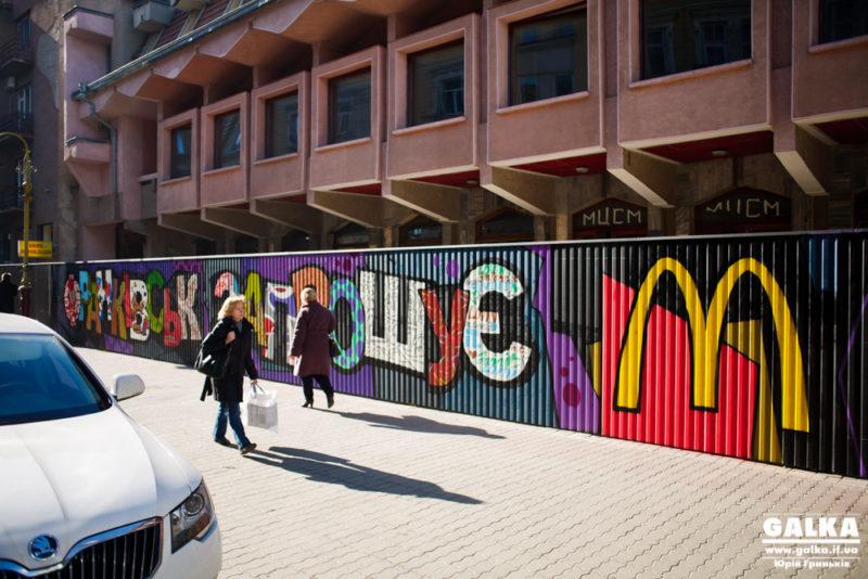 """У Франківську планують відкрити """"McDonald's"""", але в """"McDonald's ..."""