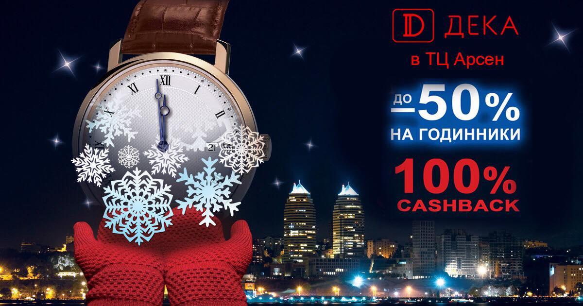 Фірмові годинники, вишукані прикраси та вигідні кешбеки – ДЕКА запрошує франківців взяти участь у святкових акціях