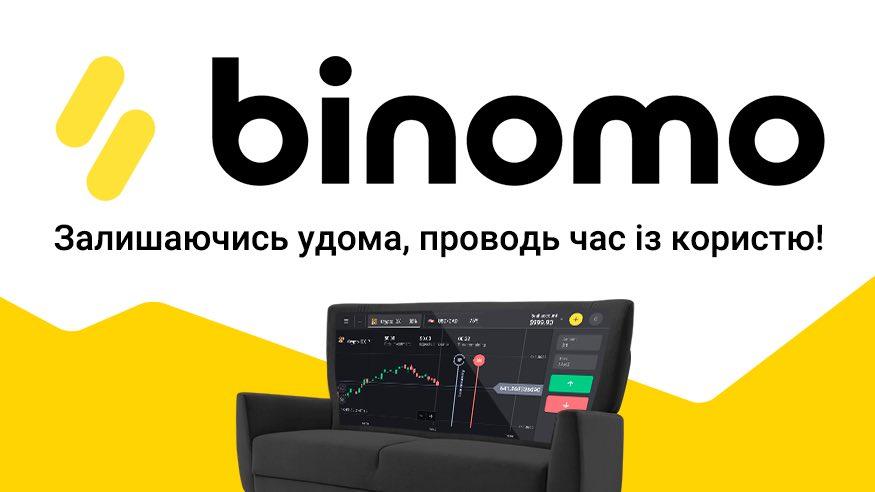 Інтернет-трейдинг з Binomo: як цікаво і прибутково проводити час вдома