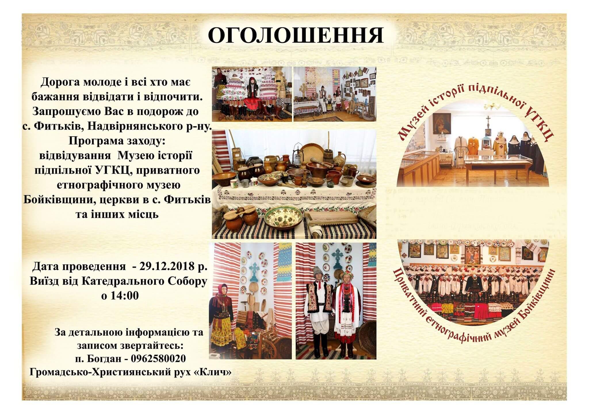 """Франківців кличуть на екскурсію в музей """"Історія підпільної УГКЦ"""""""