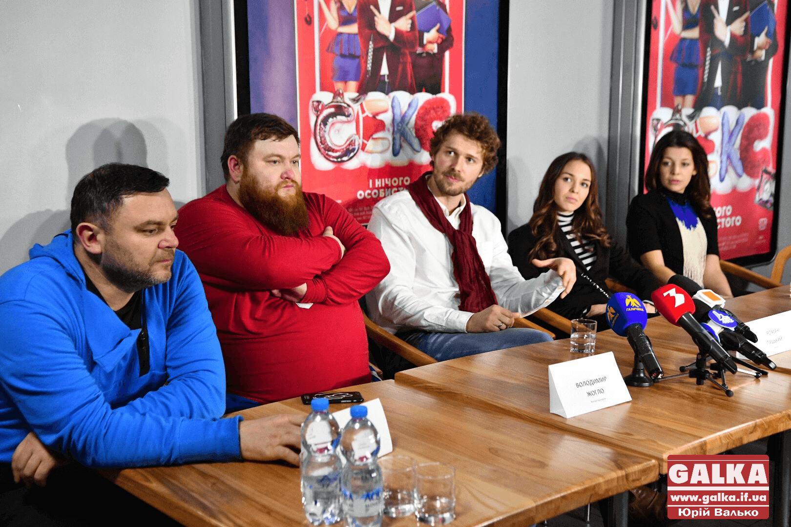 """У Франківську актори презентували романтичну комедію """"Секс і нічого особистого"""" (ФОТО)"""