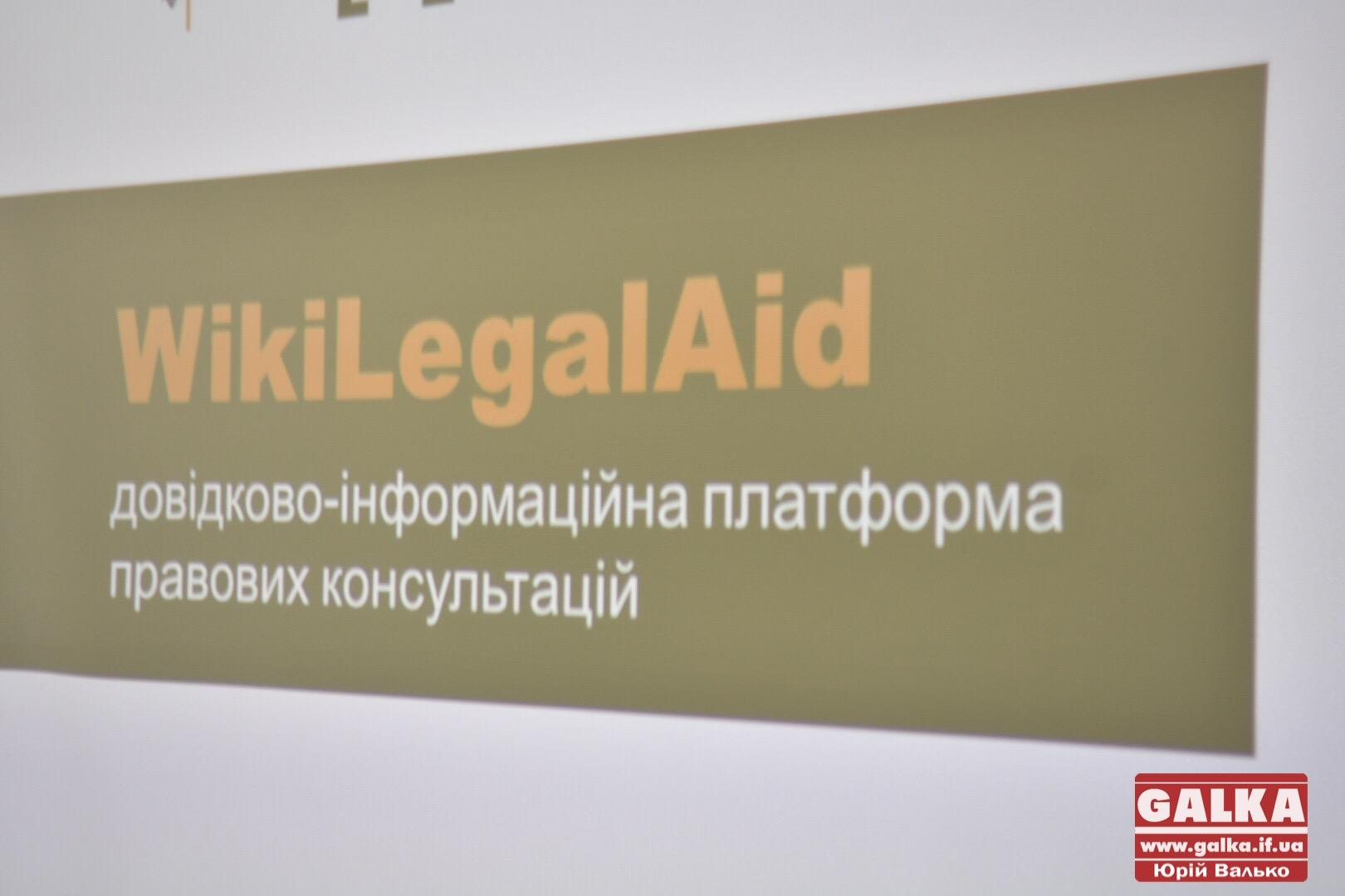 Франківцям презентували онлайн-платформу безкоштовних правових консультацій (ФОТО)