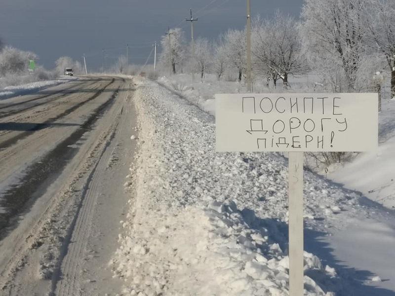 """""""Посипте дороги, п…ри!"""" У Городенківському районі з'явилися нові """"дорожні знаки"""" (ФОТО)"""