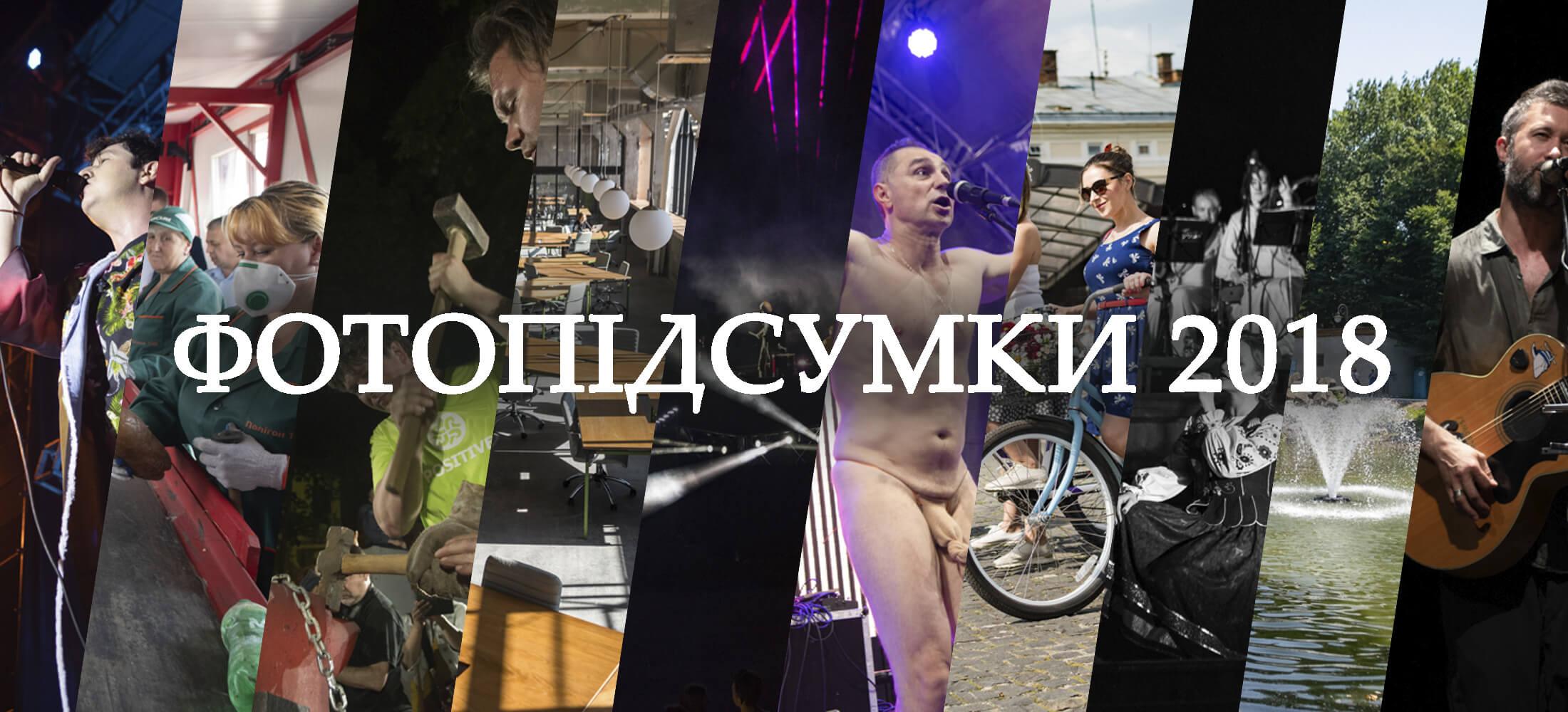 Івано-Франківськ-2018. Рік у фотографіях від