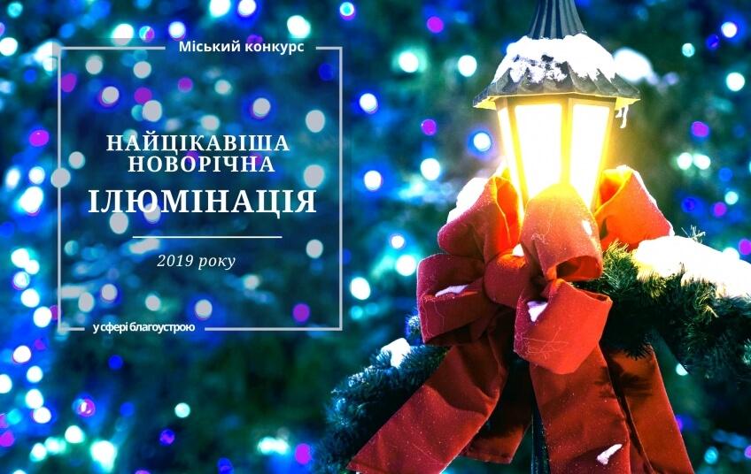 У Франківську оголосили конкурс на найкрасивішу новорічну вітрину