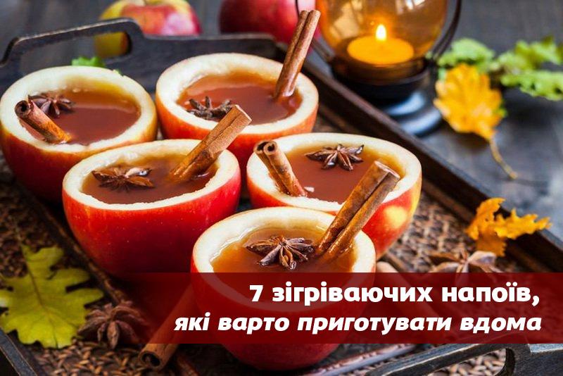 Галка рекомендує: 7 зігріваючих напоїв, які варто приготувати вдома