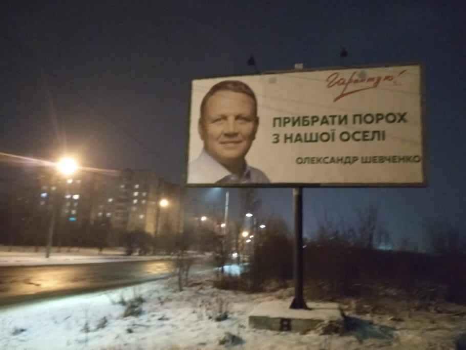 На Івано-Франківщині перевірили білборди кандидатів на посаду Президента України