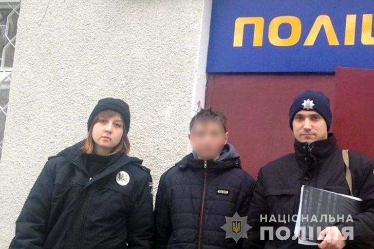 Школяр, котрого шукали рідні і поліція, гостював у друга (ФОТОФАКТ)