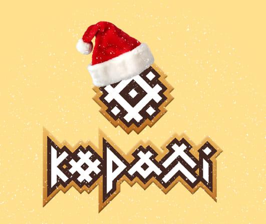 """«Рок-коляда до Різдвяних свят!» від франківського гурту """"КораЛЛі""""(АУДІО)"""