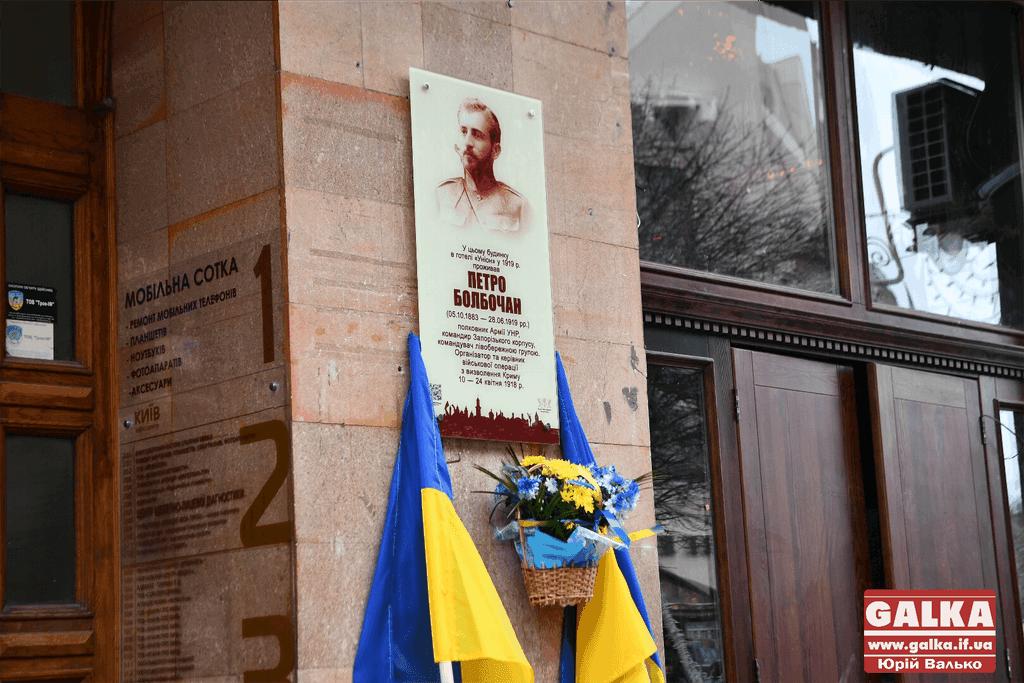 У Франківську відкрили пам'ятну дошку видатному воєначальнику Петру Болбочану (ФОТО)