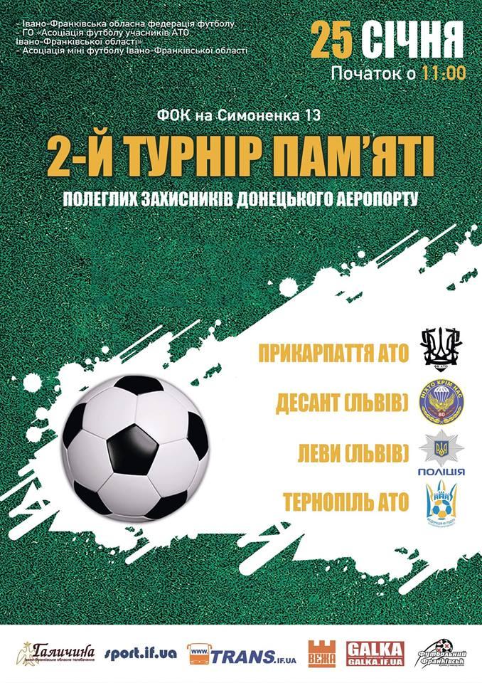 В Івано-Франківську футбольним турніром вшанують пам