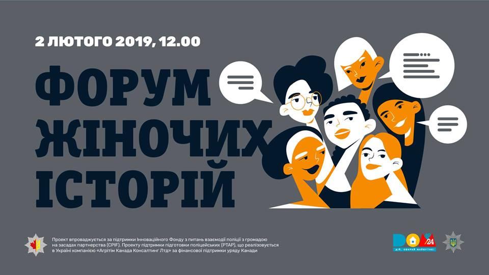 Прикарпаток запрошують на Форум жіночих історій
