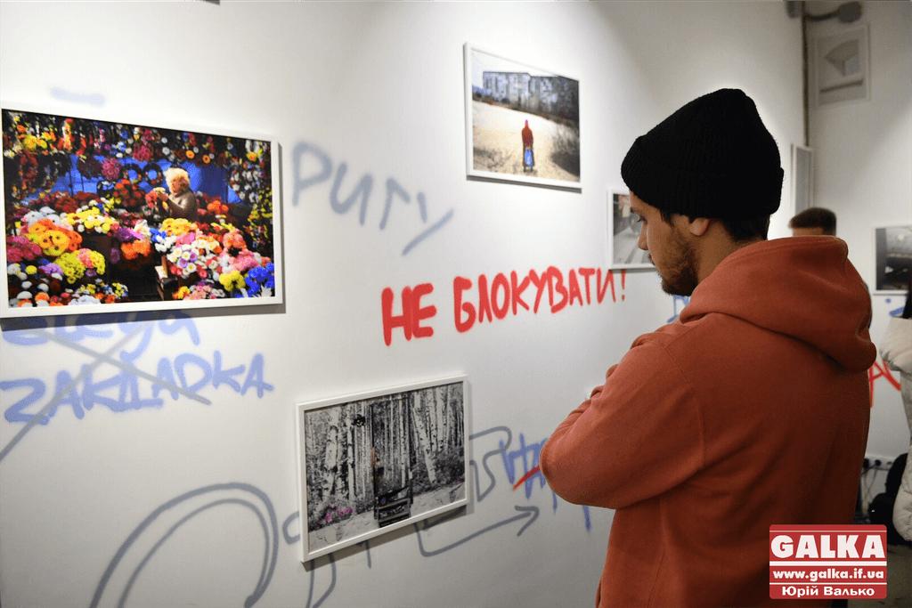 Франківцям презентували виставку української вуличної фотографії (ФОТО)