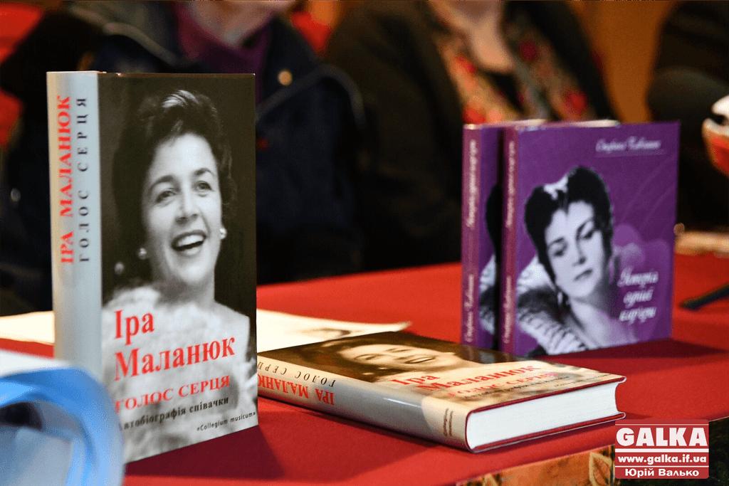 Концерт, книга, марка. В Івано-Франківську святкують сто років від народження оперної співачки Ірини Маланюк (ФОТО)