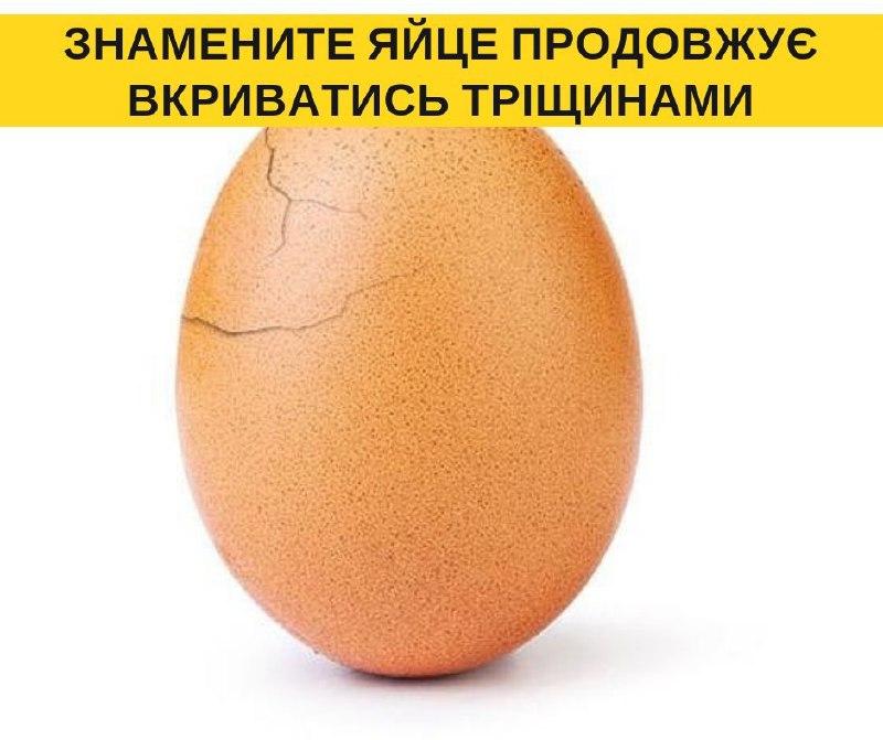 Яйце world_record_egg продовжує покриватися тріщинами