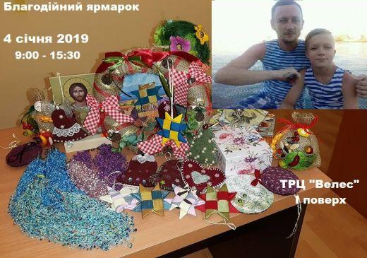 Франківський Карітас закликає долучитися до благодійного ярмарку «Допоможемо Станіславу Фармузі разом!»