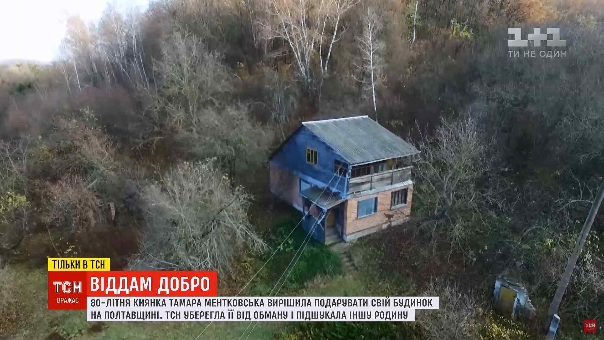 Благодійниця з Києва подарує будинок родині переселенців на Прикарпатті (ВІДЕО)