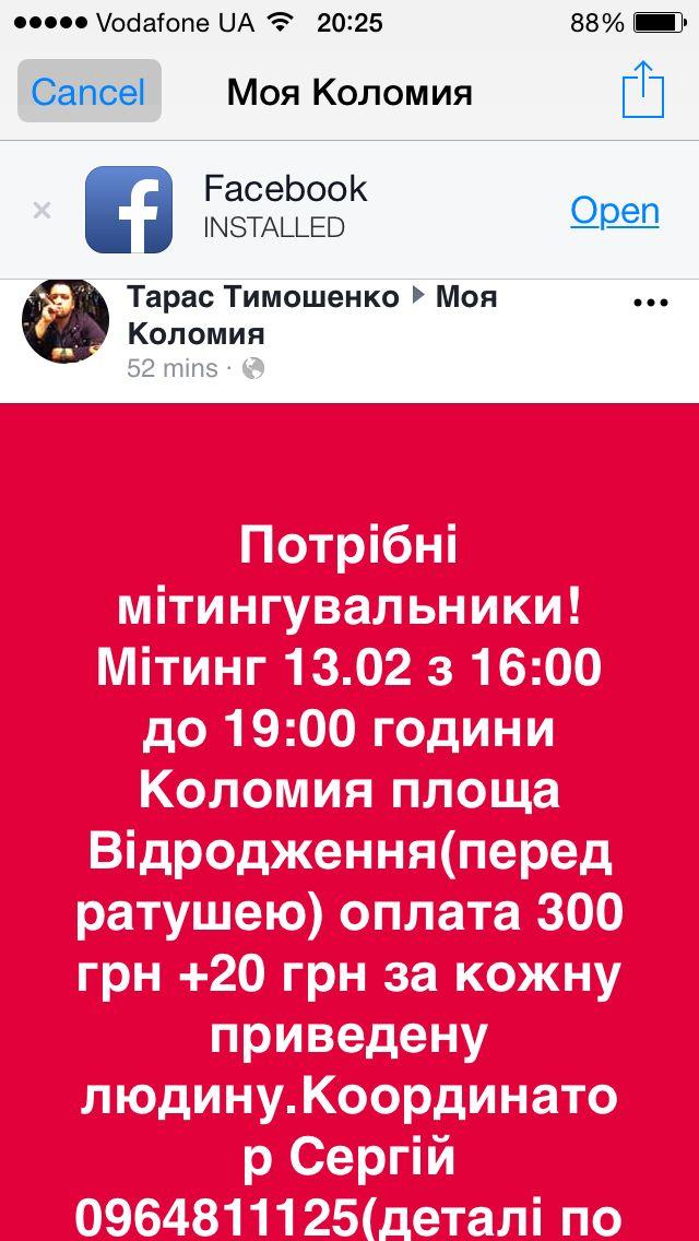 На фейковий проплачений мітинг у Коломиї зголосились прийти десятки людей, – ОПОРА
