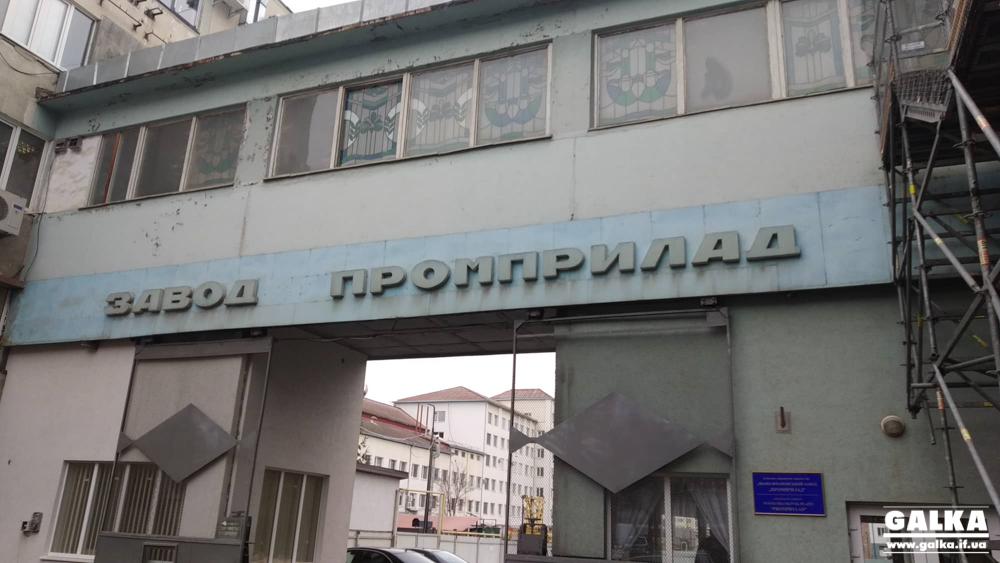 """Завод """"Промприлад"""" перейшов у власність проекту """"Промприлад.Реновація"""" (ФОТО)"""