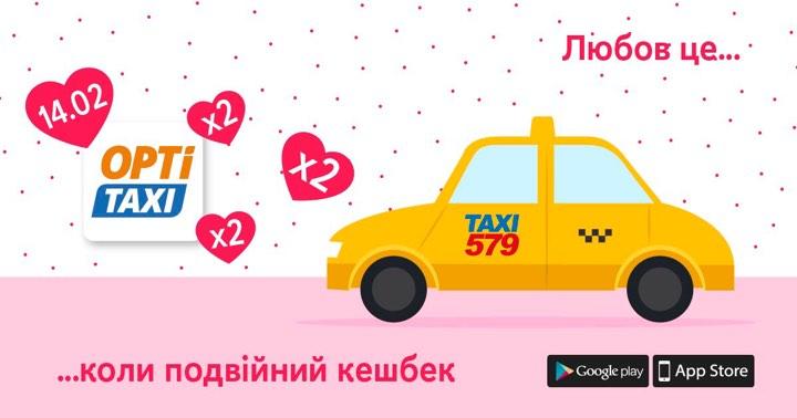 """""""Оптимальне Таксі 579"""" дарує подарунки до 14 лютого: Романтичне побачення на двох та подвійний кешбек!"""