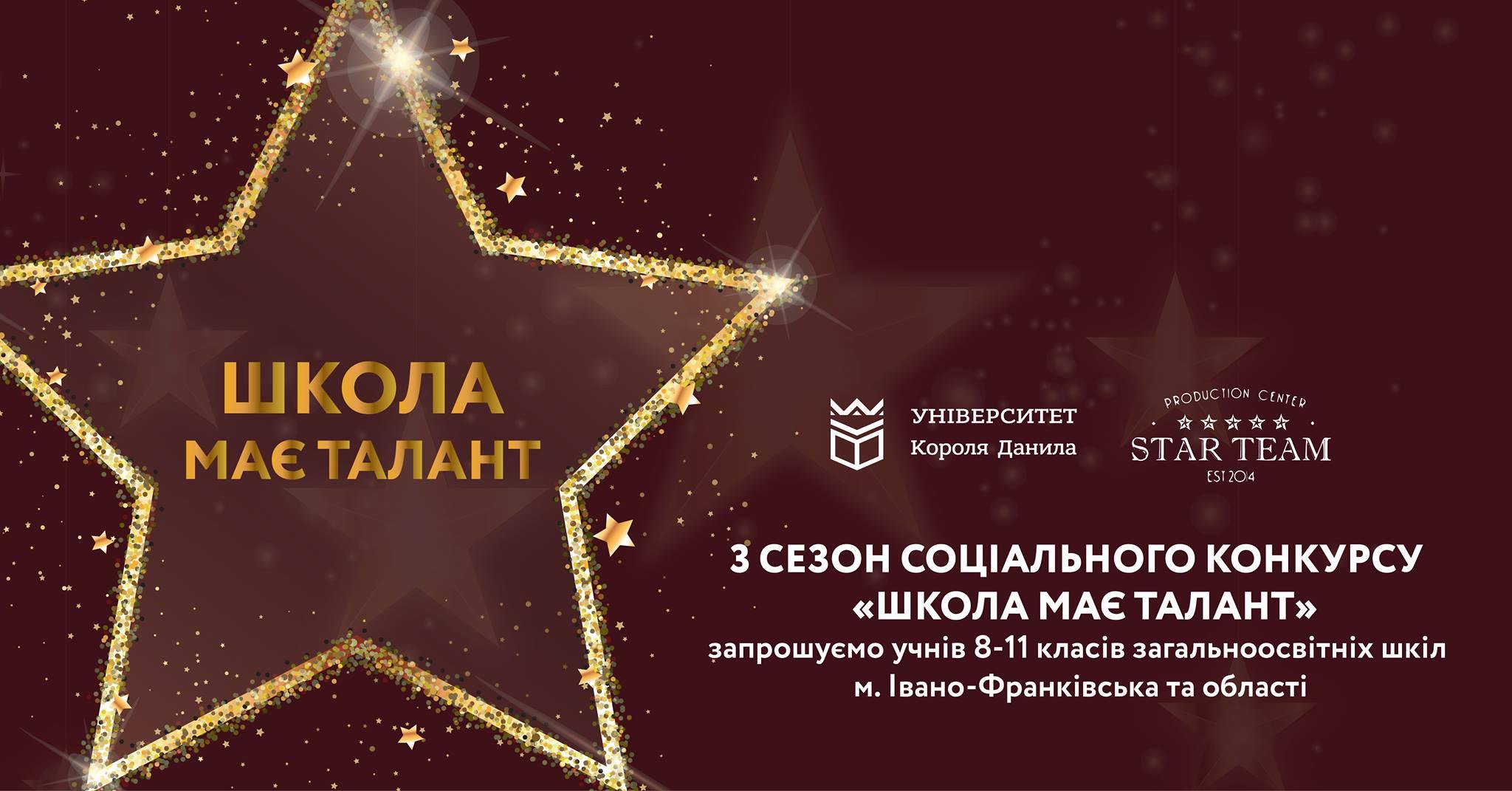 На Прикарпатті стартують кастинги проекту «Школа має талант»