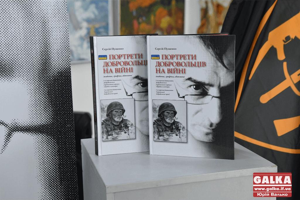 Книгу-альбом про захисників України презентували в Івано-Франківську (ФОТО)