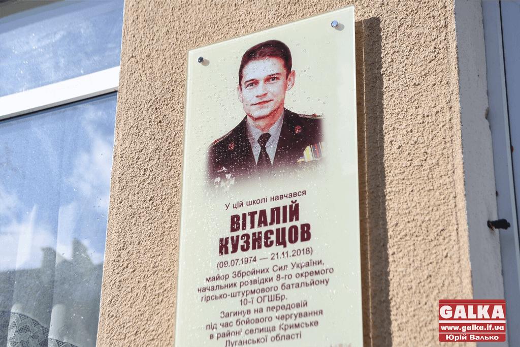 В Івано-Франківську відкрили меморіальну дошку землякові-атовцю (ФОТО)
