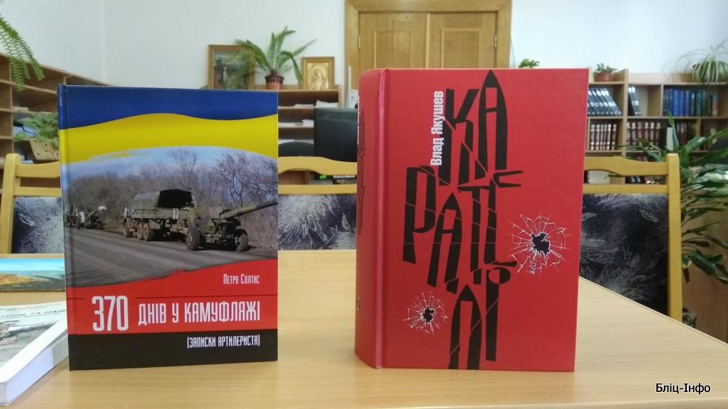 Ветерани презентували франківцям книги про війну на Донбасі (ФОТО)
