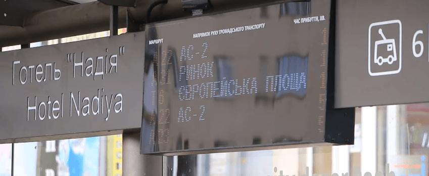 У Франківську з'явилося нове кольорове інформаційне табло руху громадського транспорту (ВІДЕО)