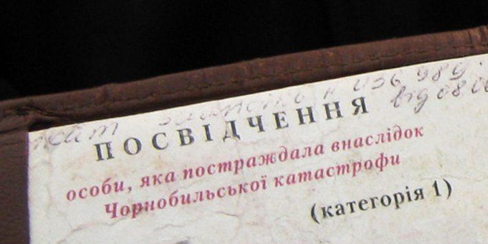 Близько 1000 прикарпатських чорнобильців повинні замінити свої посвідчення