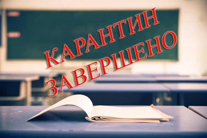 У школах Коломиї завершився карантин (ВІДЕО)