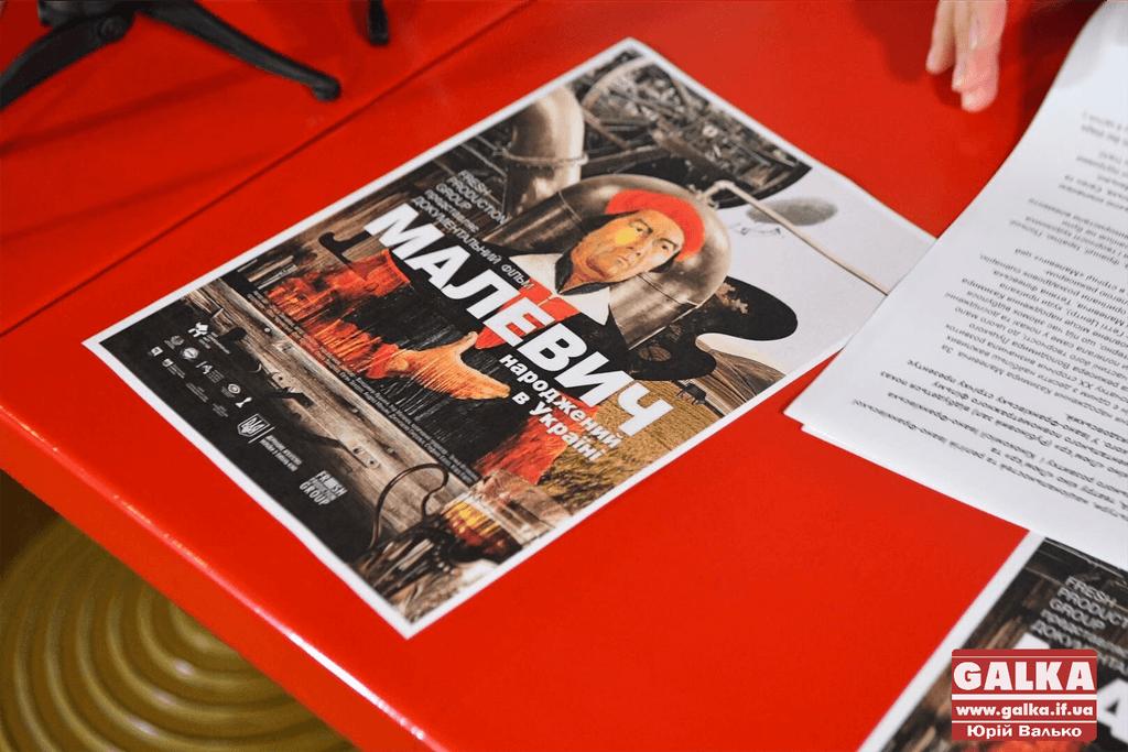 В Івано-Франківську презентували фільм до 140-річчя Казимира Малевича (ФОТО)