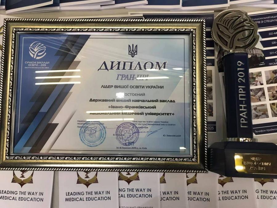 Франківський медуніверситет визнали лідером вищої освіти України (ФОТО)