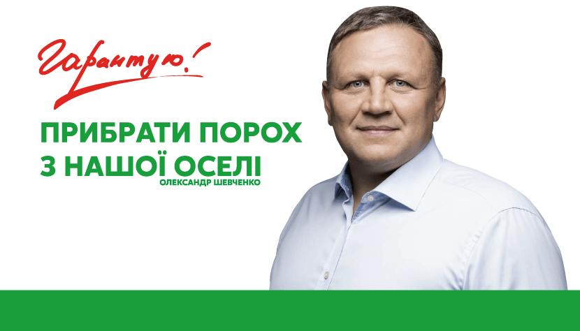 Букмекери обвалили прогноз перспектив Олександра Шевченка на президентство
