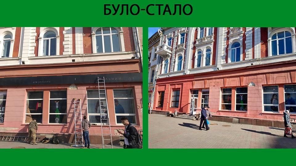 В Івано-Франківську на 36 незаконних вивісок стало менше (ФОТО)