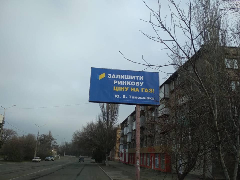 Команда, якій повністю все довірив, каже, що хотіли як краще, – Тимошенко про скандальні білборди