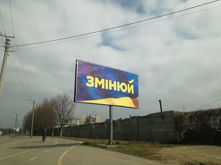 """""""День тиші"""": рух ЧЕСНО виявив у Франківську рекламу, яка нагадує агітацію кандидатів (ФОТО)"""