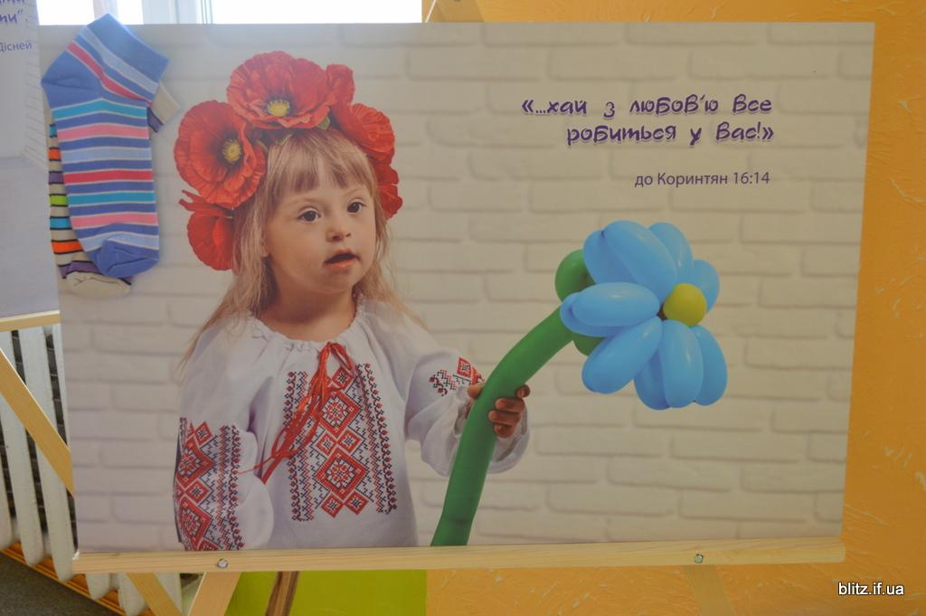 Фотовиставку, присвячену діткам з синдромом Дауна, презентували у Франківську (ФОТО)