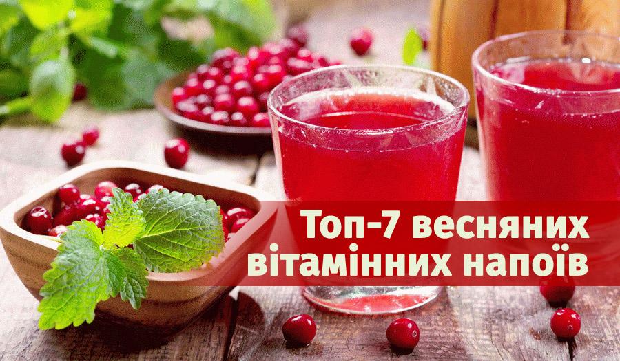 Галка рекомендує: 7 весняних вітамінних напоїв