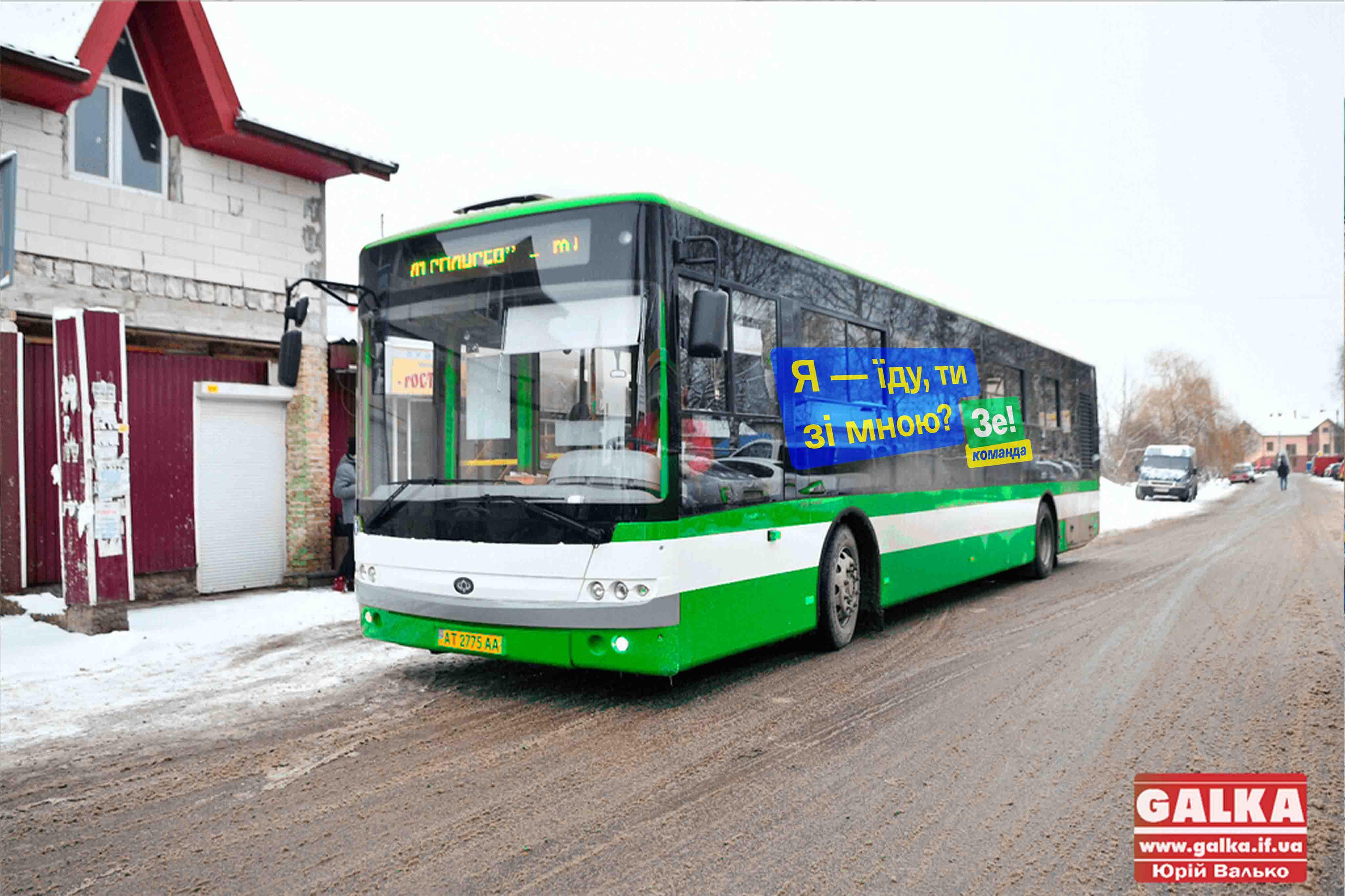"""У Франківськ приїхав """"Зе!Автобус"""": безкоштовно возить людей на перевірку у психлікарню (ФОТОФАКТ)"""