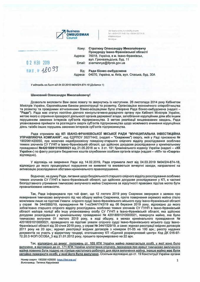 Бізнес-омбудсмен звернув увагу прокуратури на порушення з боку поліції при обшуках в МІУК (документ)