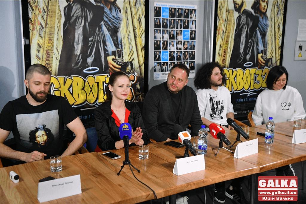 """Франківцям показали нове українське кіно """"Сквот 32"""", яке адаптували для людей з вадами слуху (ФОТО)"""