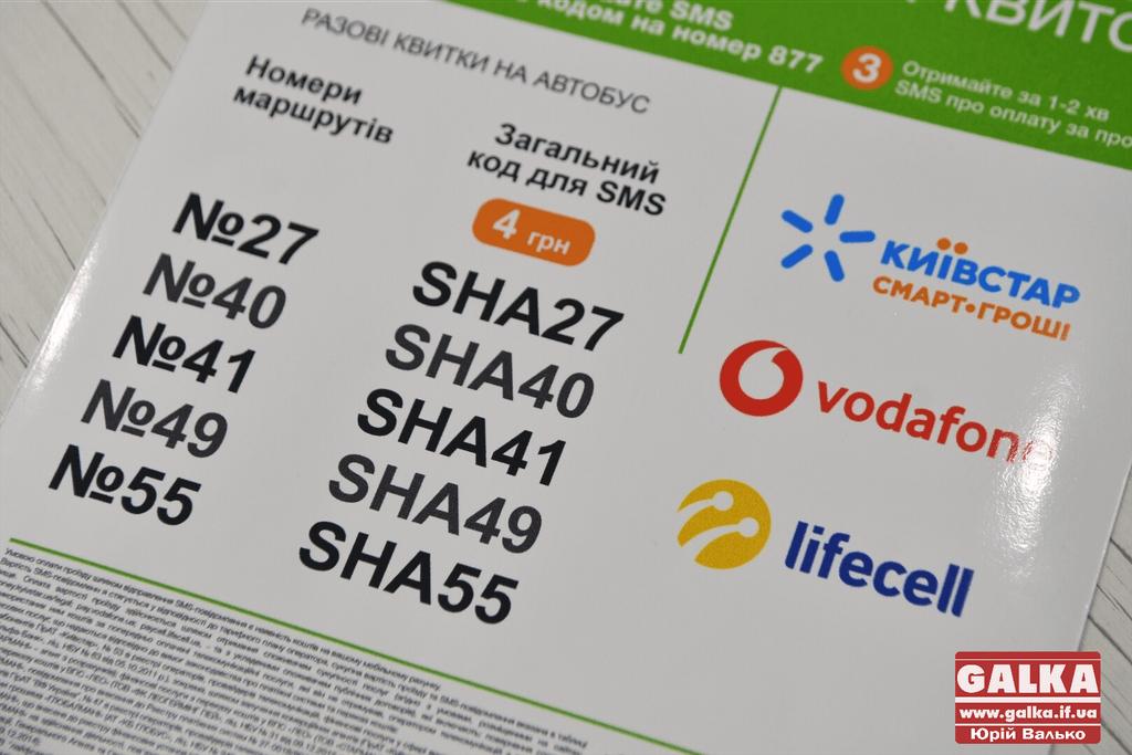 Три найбільші оператори долучилися до SMS-оплати за проїзд у комунальному транспорті Франківська (ФОТО)