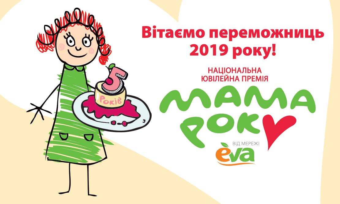 """Оголошено переможниць п'ятої річниці конкурсу """"Мама року-2019"""""""