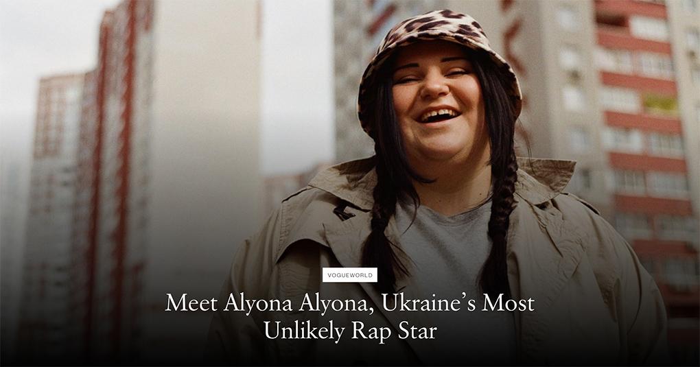 Vogue написав про реперку Alyona Alyona