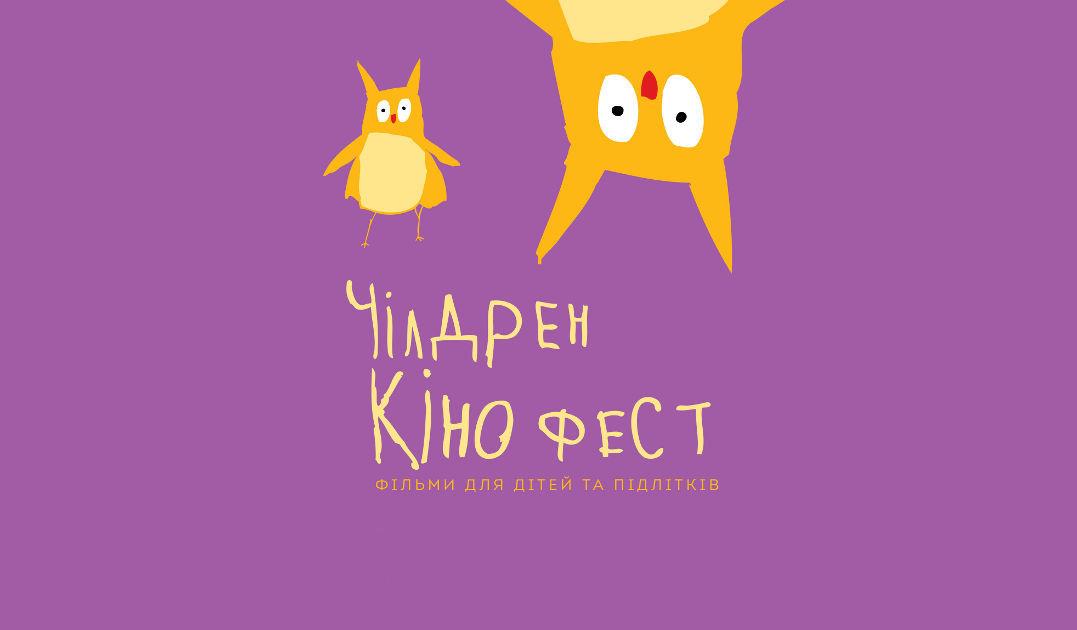 Фестиваль мистецтва кіно для дітей та підлітків Чілдрен Кінофест 2019 представляє офіційний постер: імідж фестивалю присвячений Чарлі Чапліну