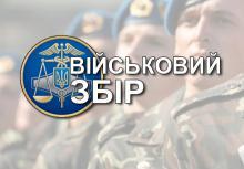 Надходження військового збору на Франківщині зросли за рік на п'ять мільйонів гривень
