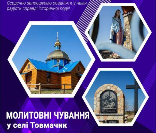 У Коломийській єпархії освятять Хресну дорогу, яку спорудили разом православні та греко-католики
