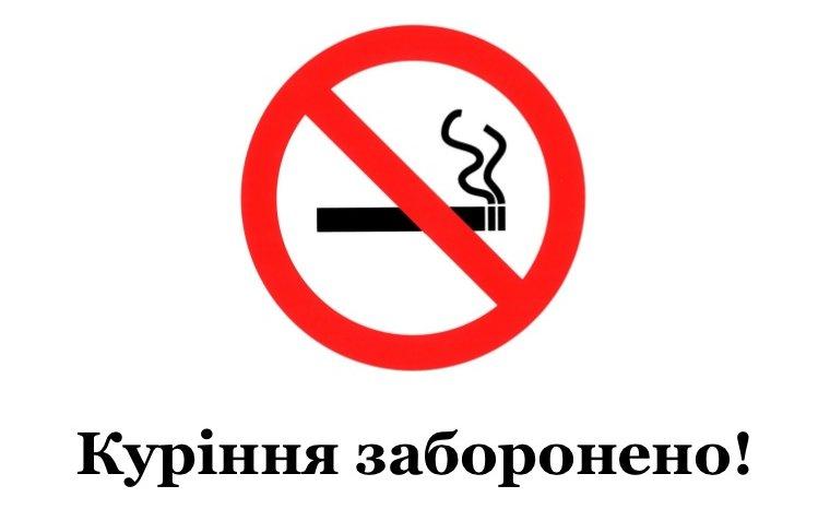 Франківцям нагадують, де не можна курити